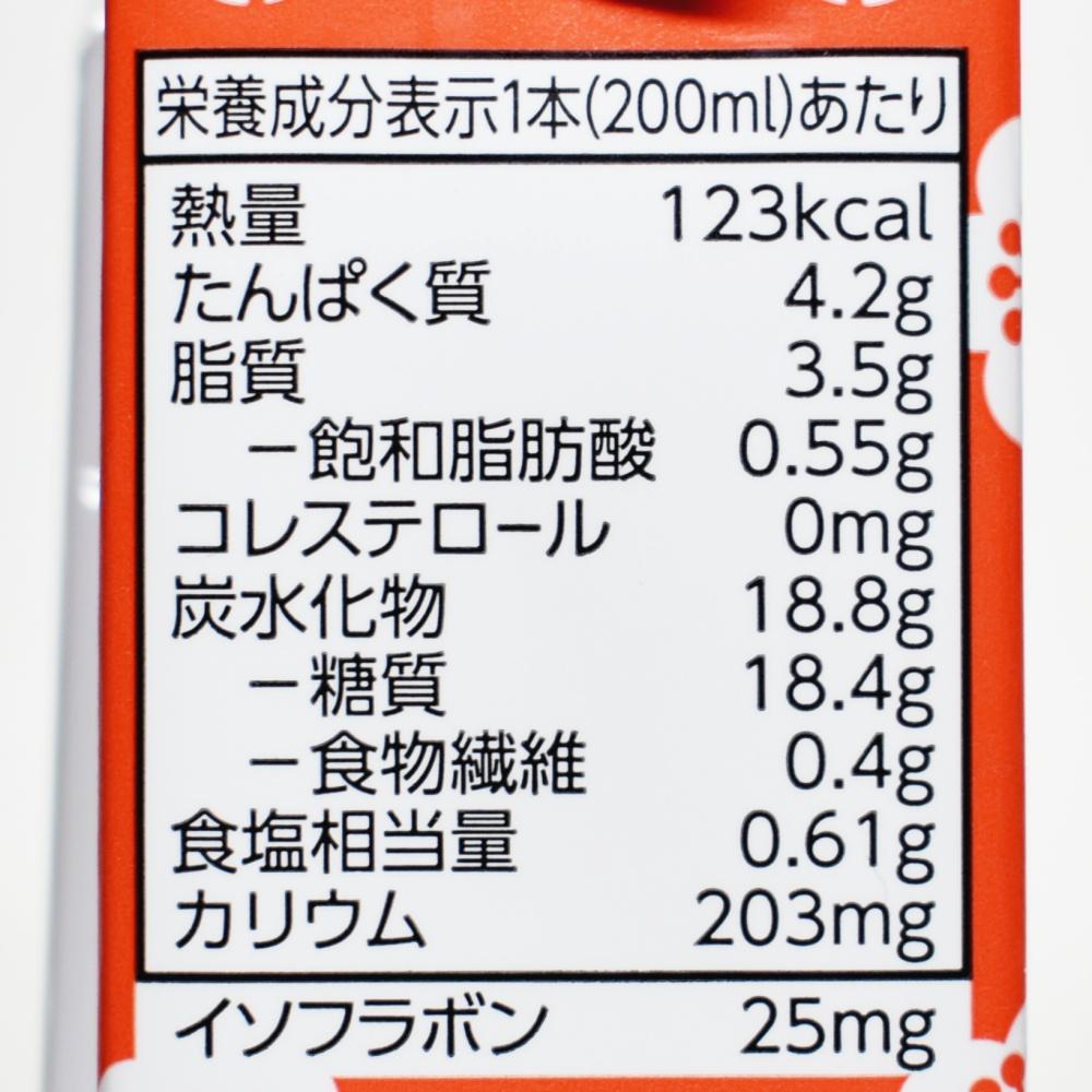 キッコーマン,豆乳飲料,甘酒,栄養成分表示