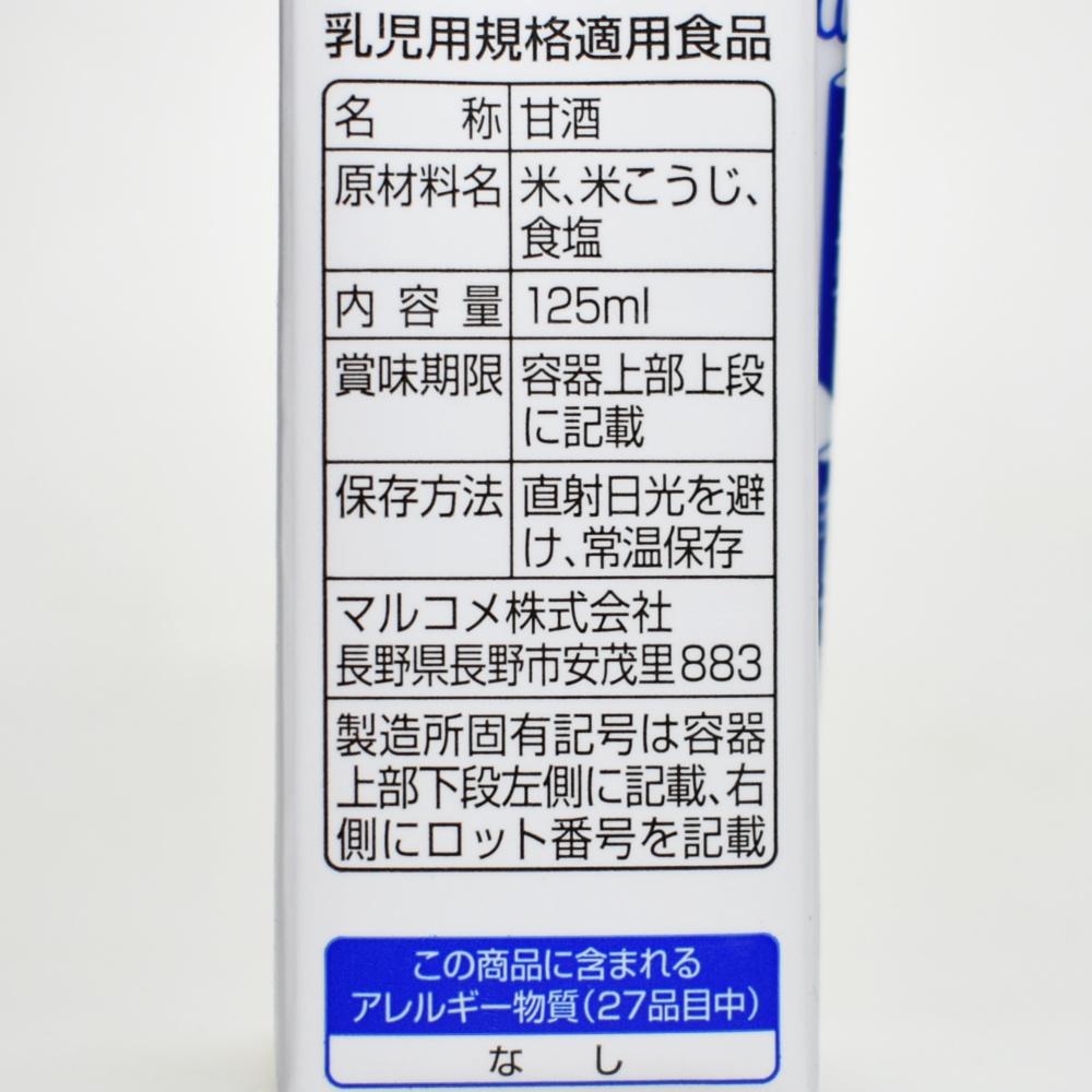 マルコメ,プラス糀 糀甘酒,原材料名