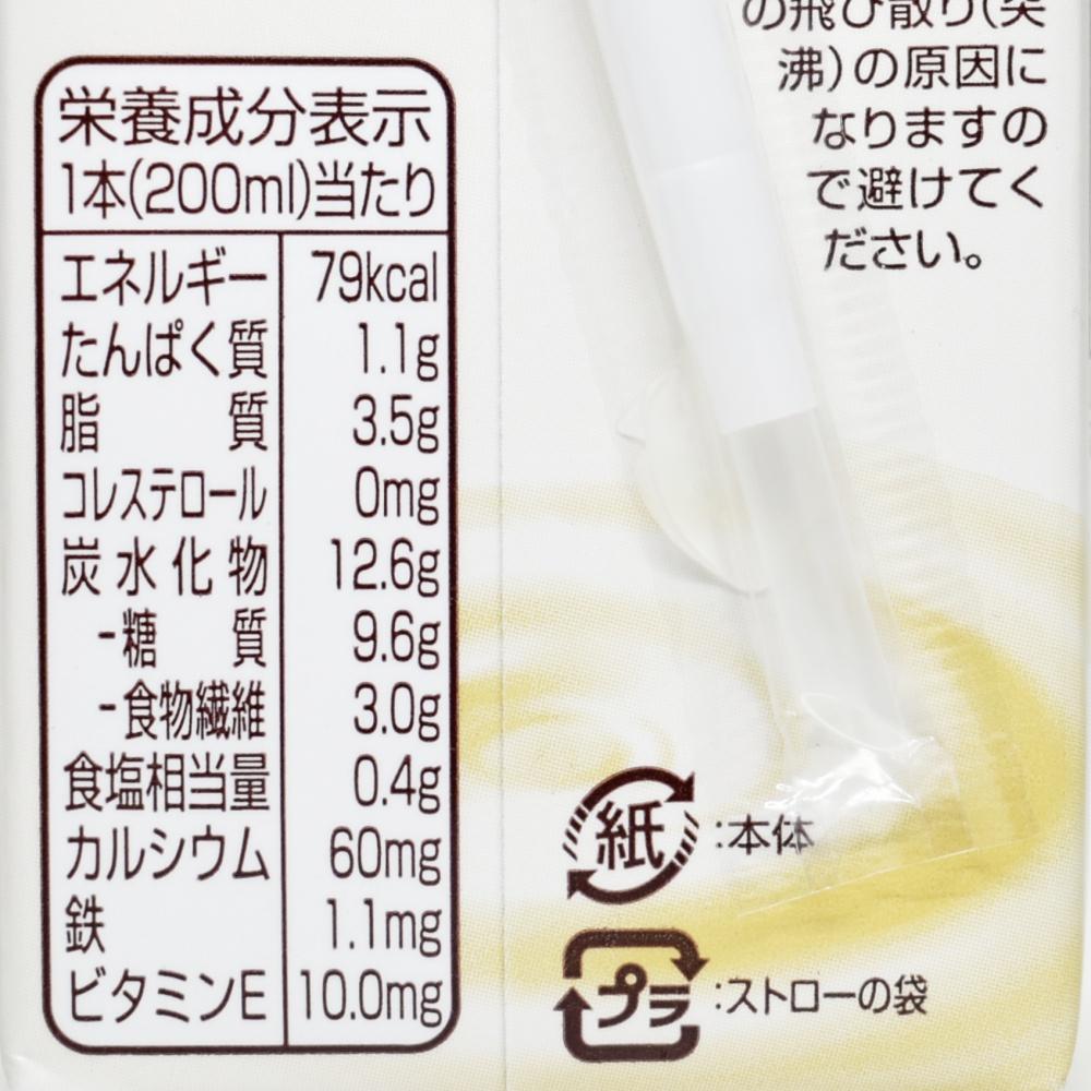 アーモンド効果 3種のナッツ,栄養成分表示
