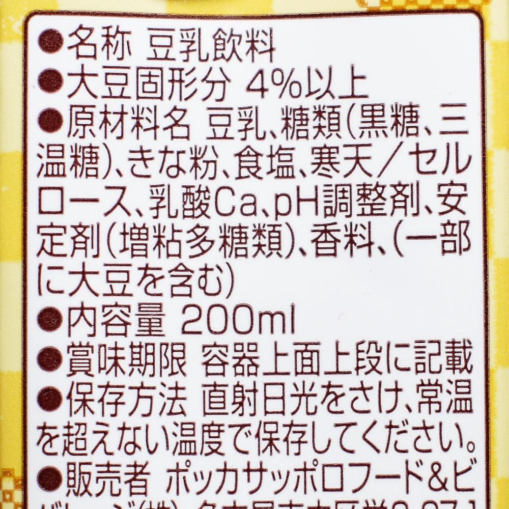 ソヤファーム おいしさスッキリ きな粉豆乳飲料,原材料名