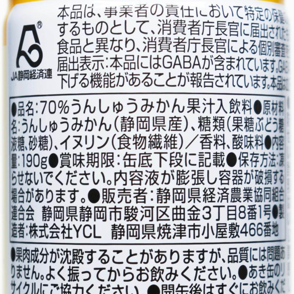 JA静岡経済連,静岡みかん飲料,みかん日和,原材料名