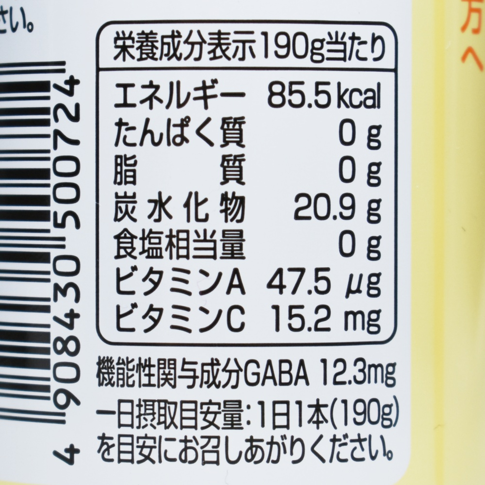 JA静岡経済連,静岡みかん飲料,みかん日和,栄養成分表示