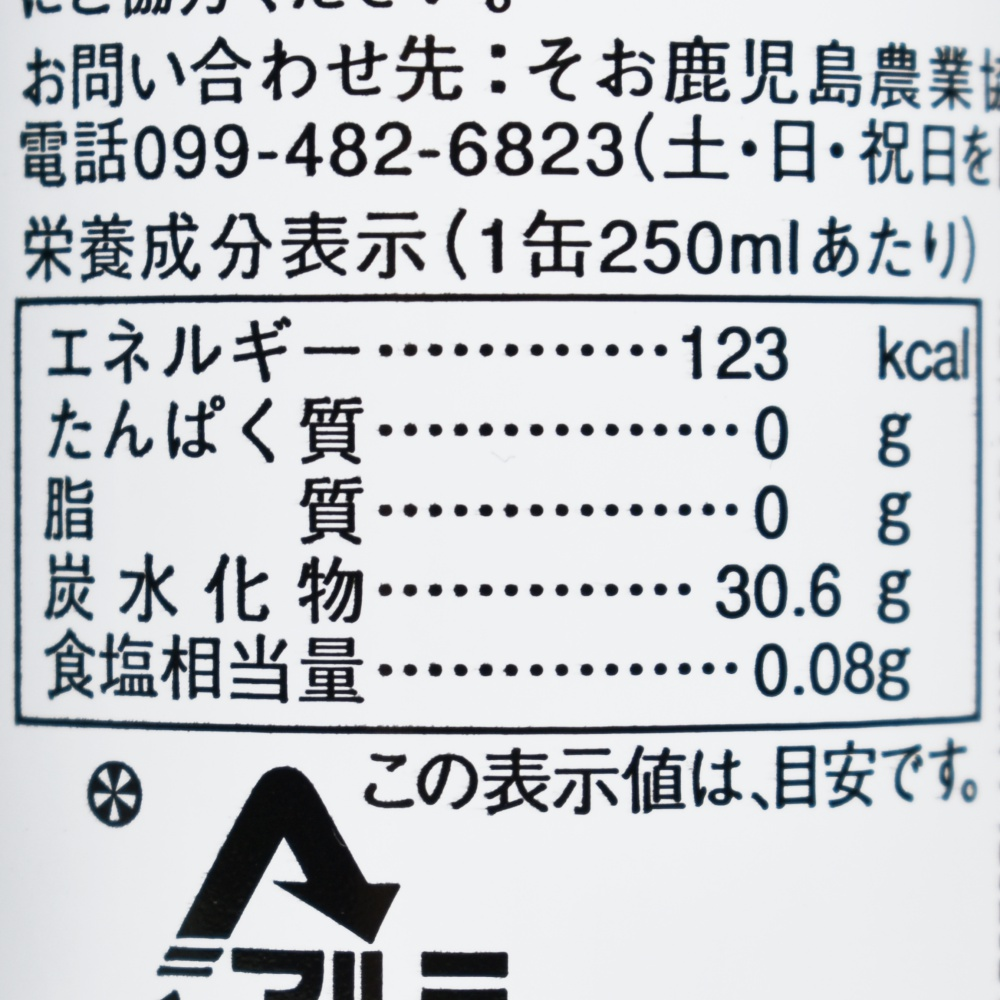 JAそお鹿児島,ゆずそおダー,栄養成分表示