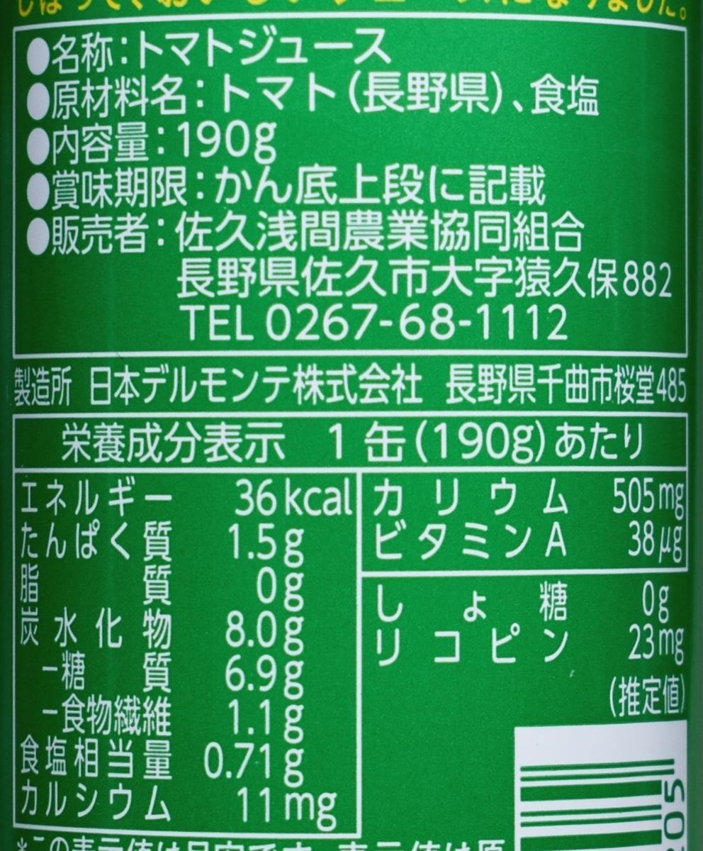 JA佐久浅間,長野県産トマトジュース,原材料名,栄養成分表示