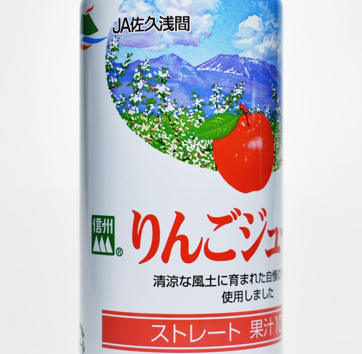 JA佐久浅間,りんごジュース