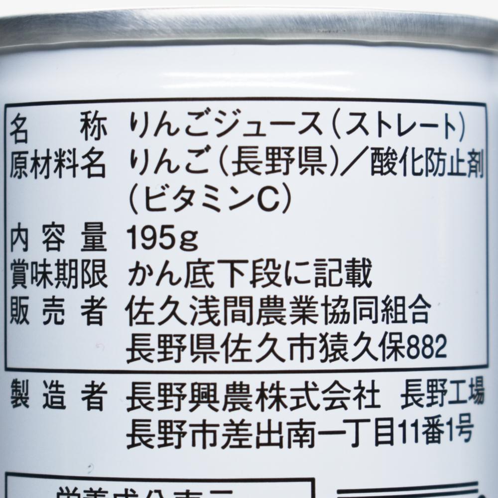 JA佐久浅間,りんごジュース原材料名