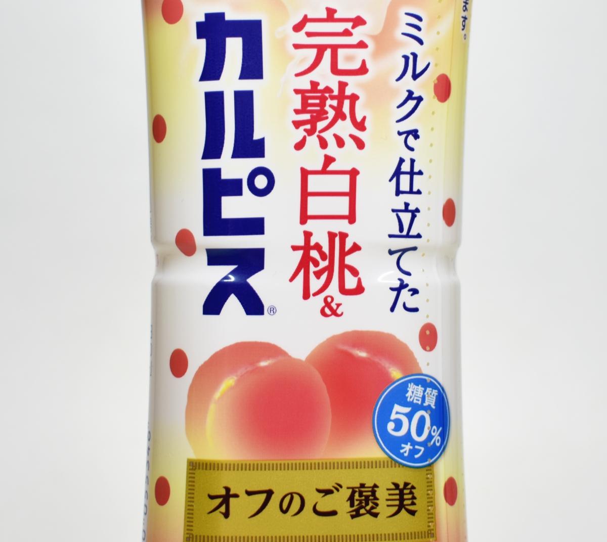 完熟白桃&カルピス オフのご褒美