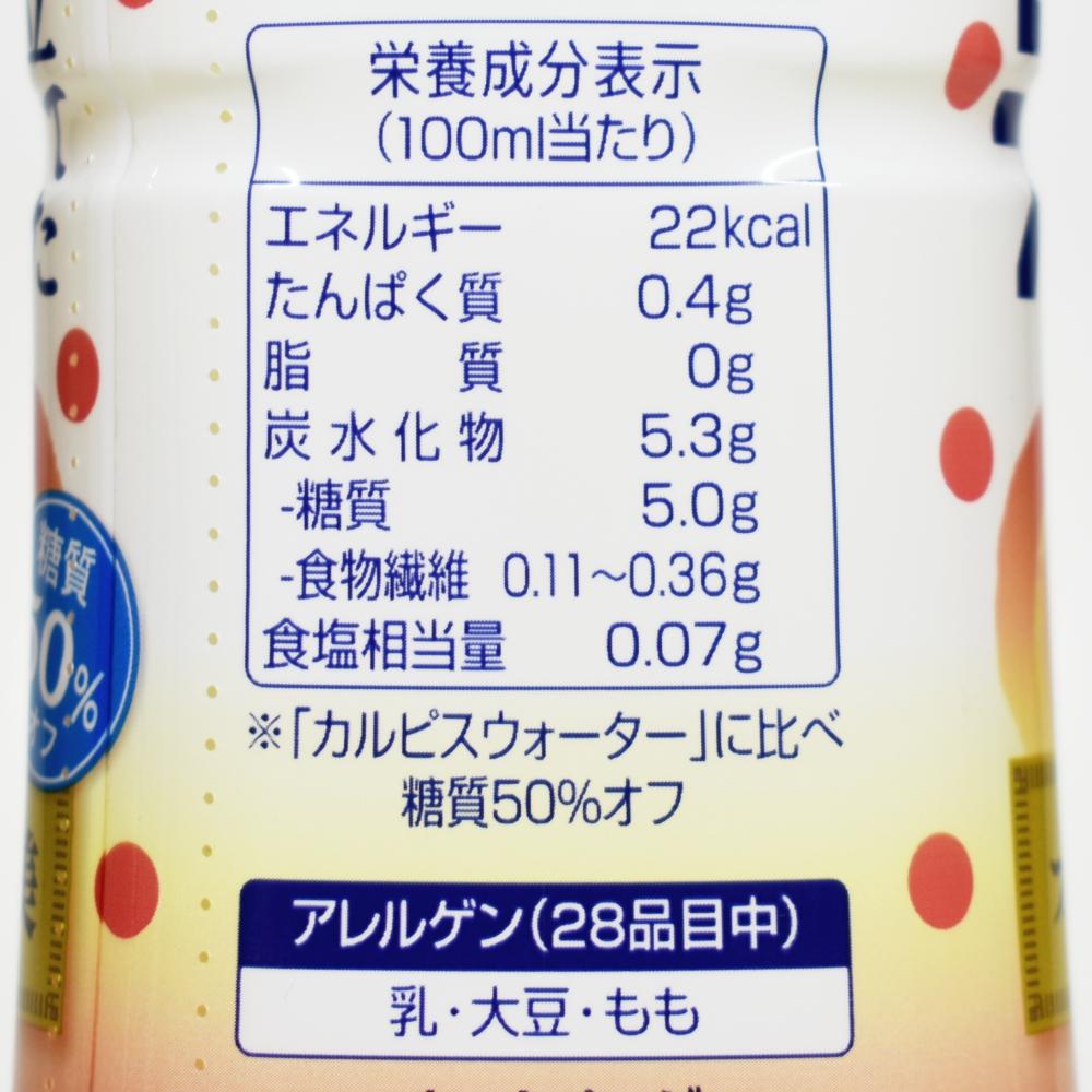 完熟白桃&カルピス オフのご褒美,栄養成分表示