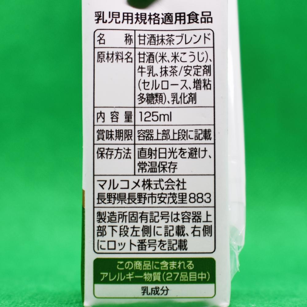 プラス糀,糀甘酒 抹茶ブレンド,原材料名