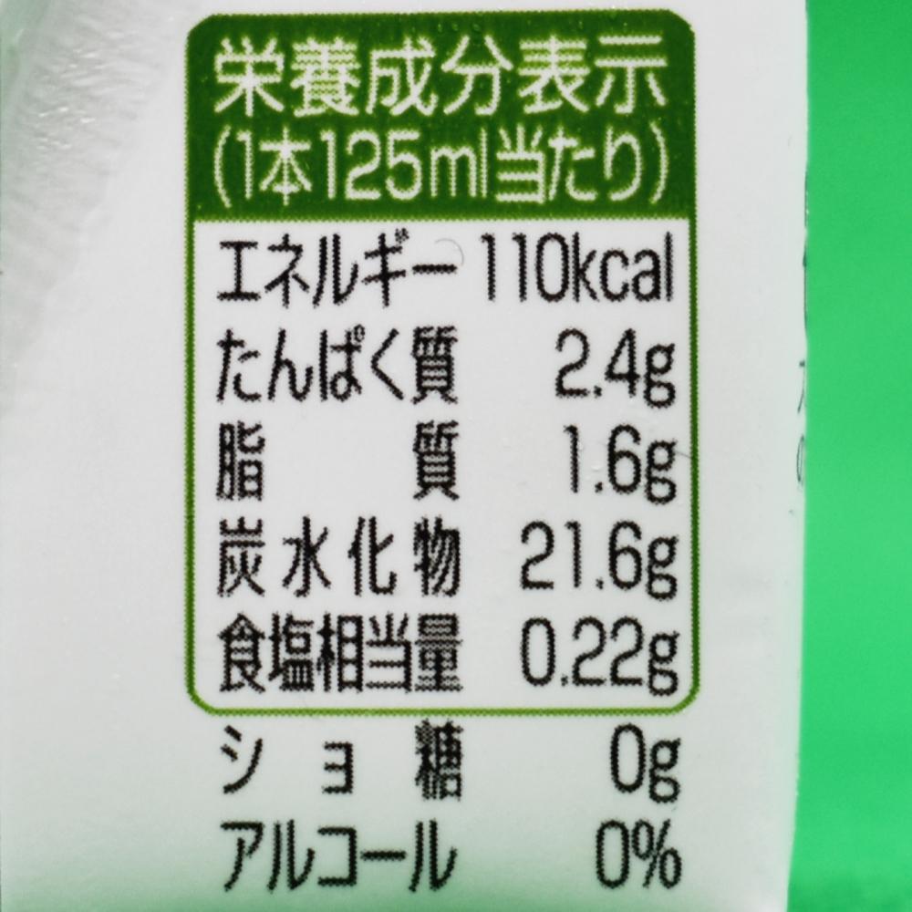 プラス糀,糀甘酒 抹茶ブレンド,栄養成分表示