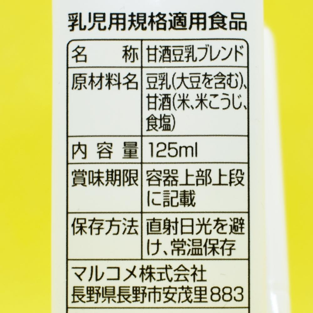 マルコメ,プラス糀,糀甘酒,豆乳ブレンド,原材料名