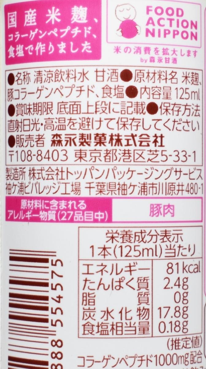 森永のやさしい米麹甘酒コラーゲン,原材料名,栄養成分表示