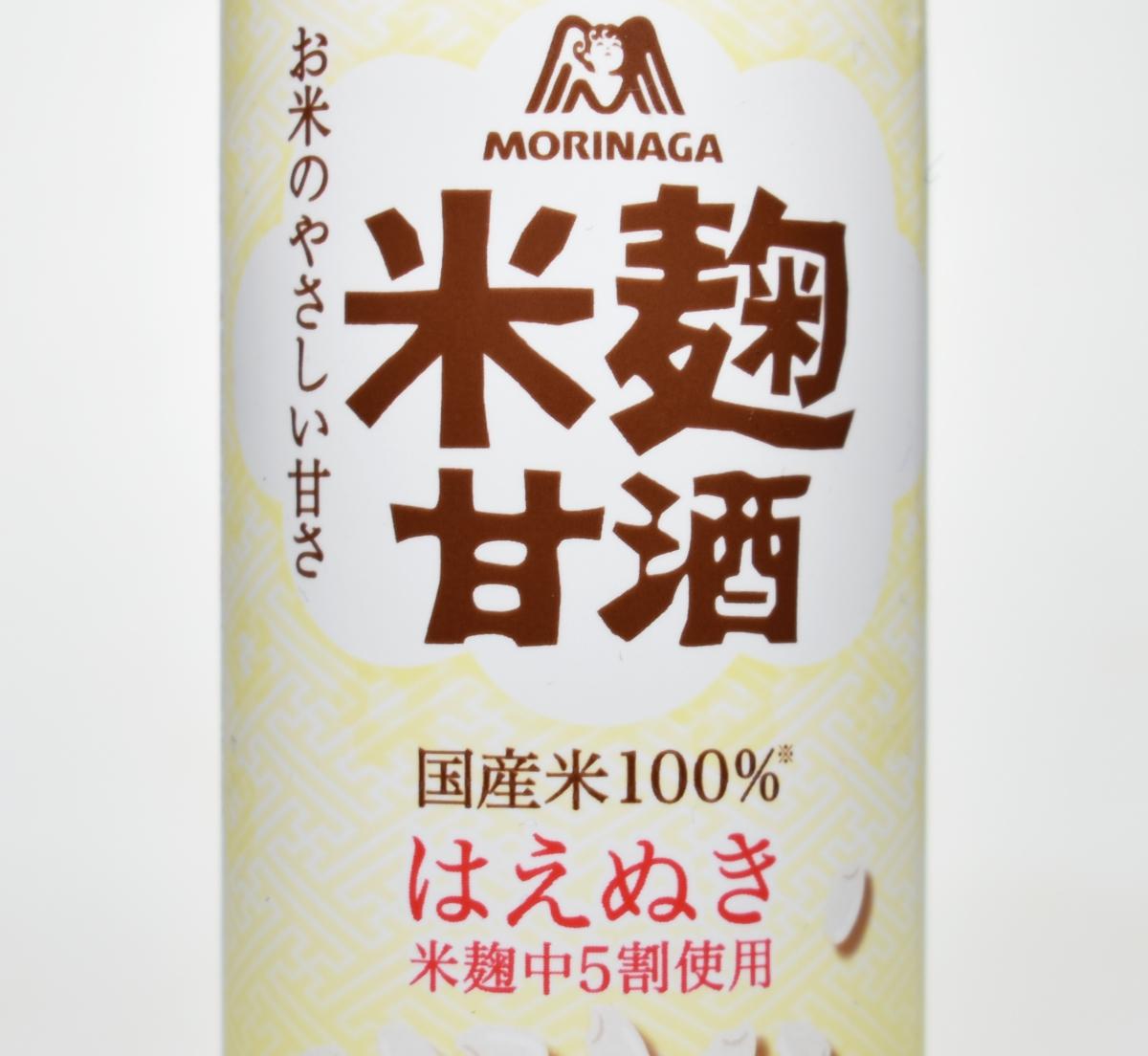 森永製菓,森永のやさしい米麹甘酒,はえぬき