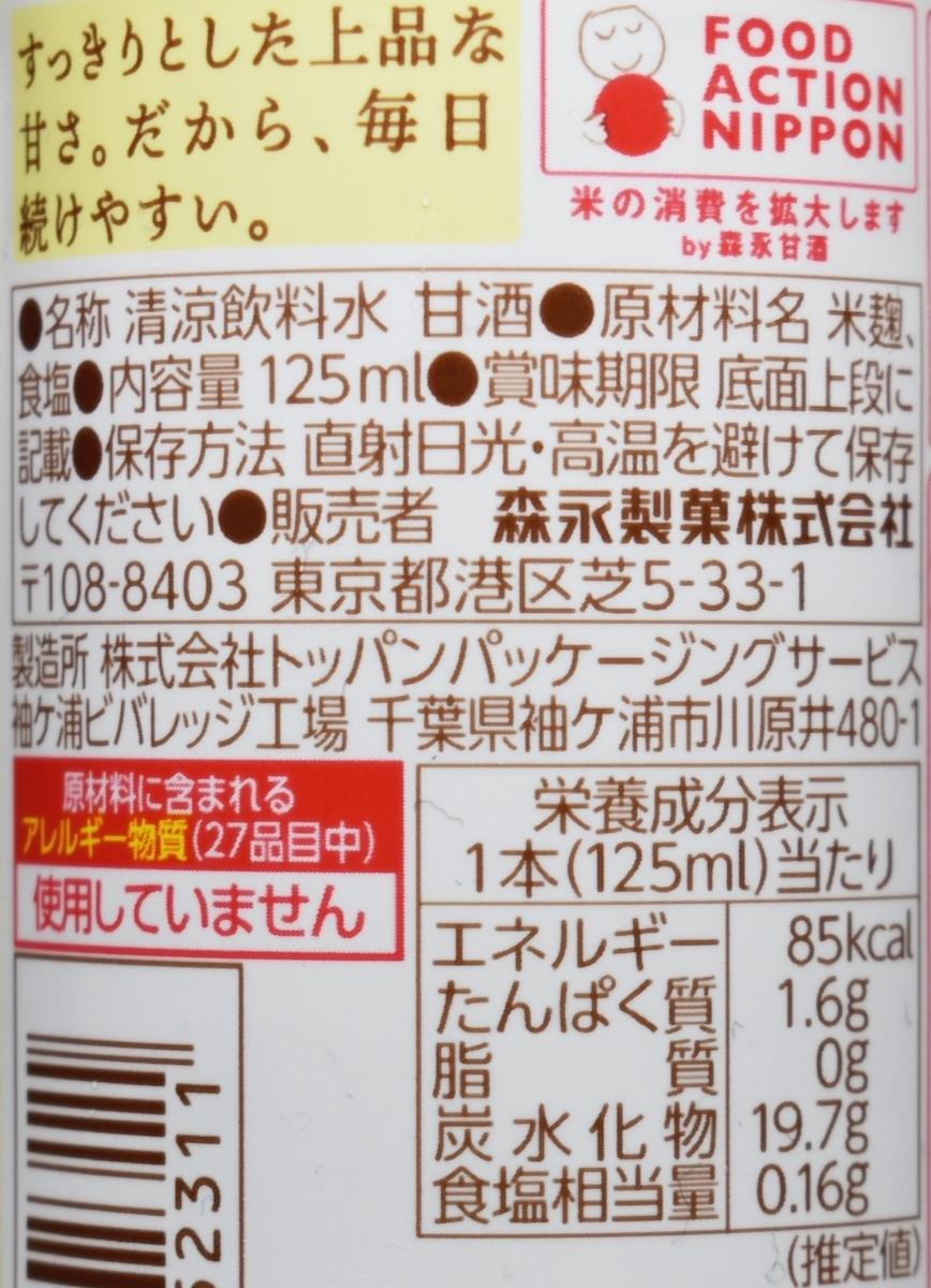 森永のやさしい米麹甘酒,はえぬき,原材料名,栄養成分表示