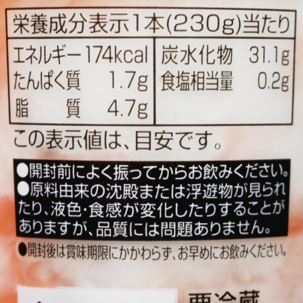 トーヨービバレッジ,練乳いちごミルク,栄養成分表示