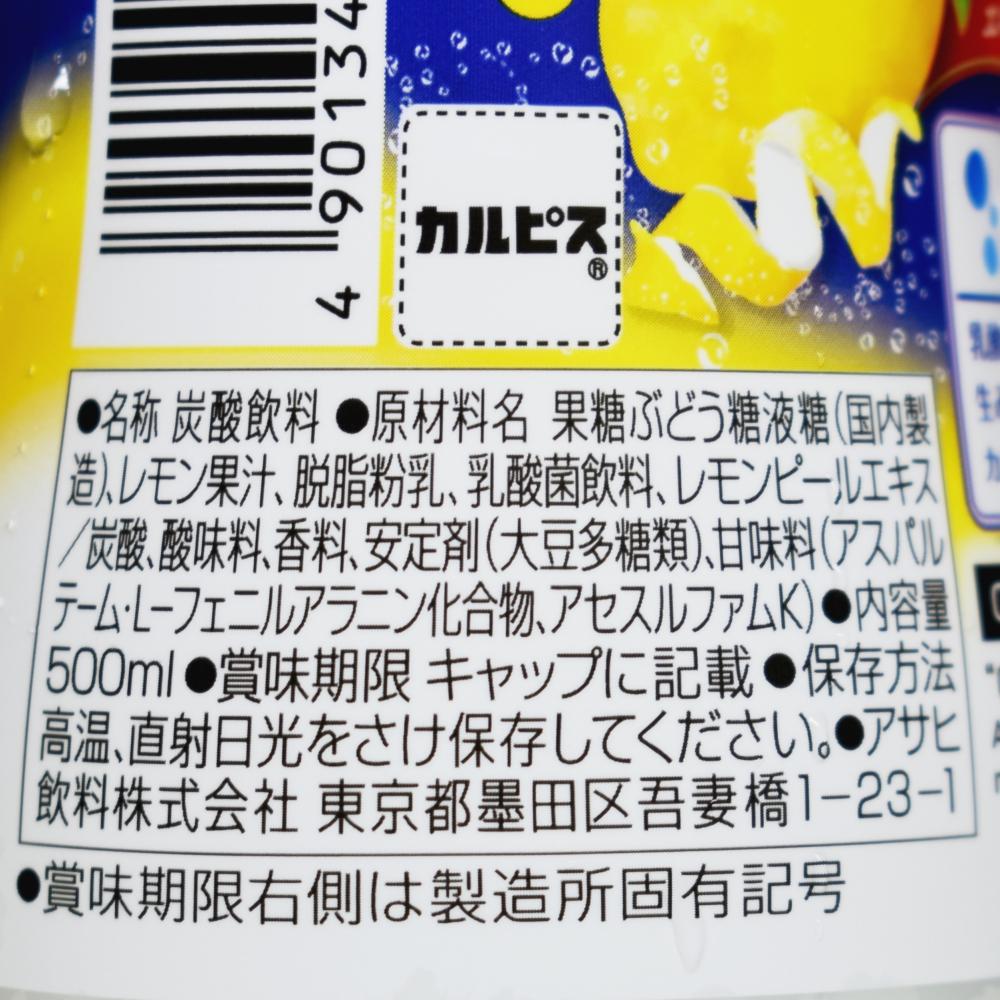 カルピスソーダ至福の時間レモン,原材料名