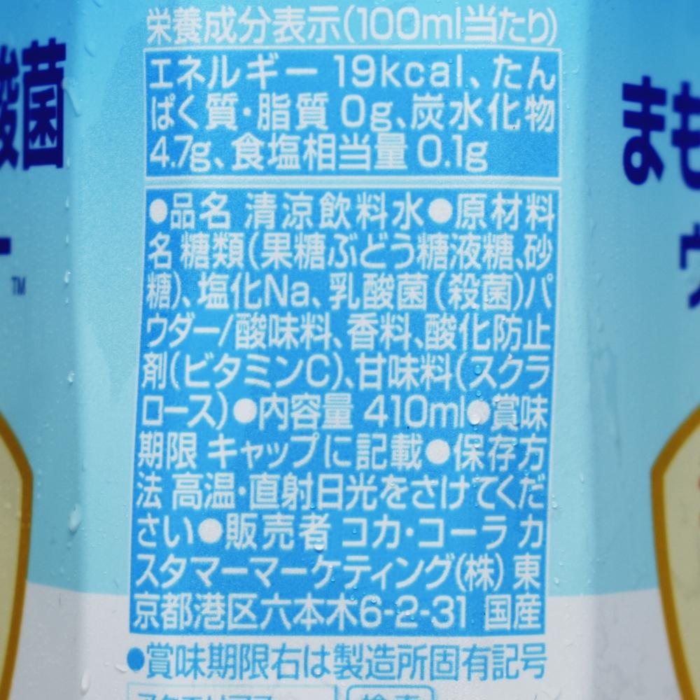 アクエリアス まもる乳酸菌ウォーター,原材料名,栄養成分表示