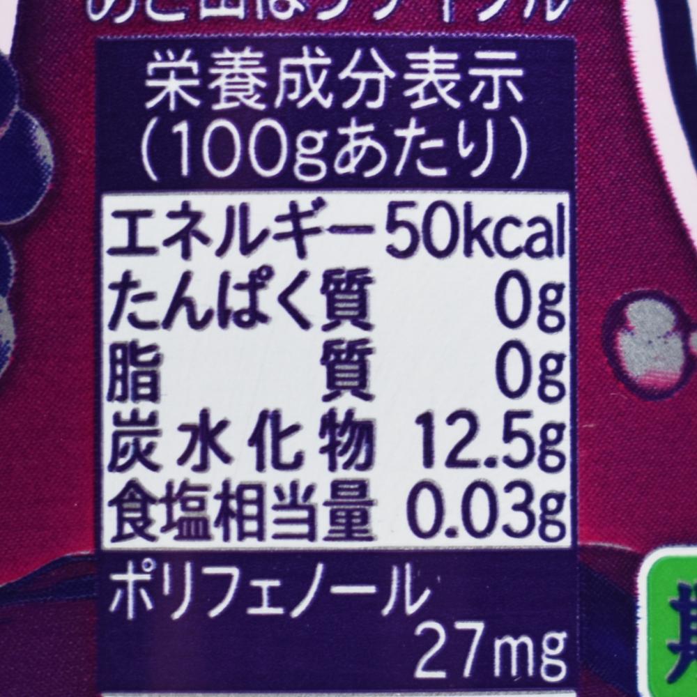 サンガリア,つぶみ赤ぶどう,栄養成分表示
