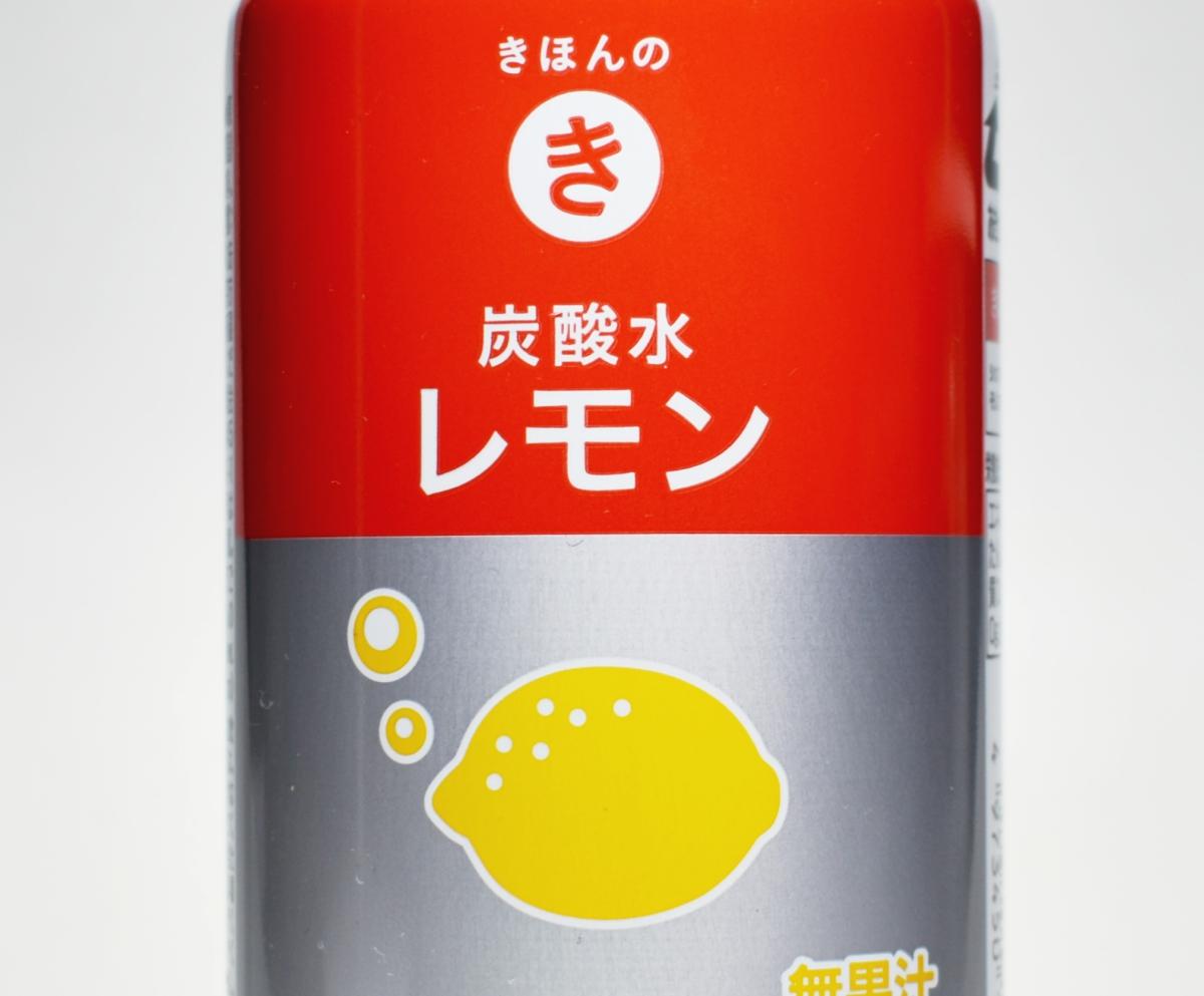 西友の激安炭酸水 きほんのき 炭酸水レモン をキンキンに冷やして風呂上りの1杯に ソフトドリンクの鉄人
