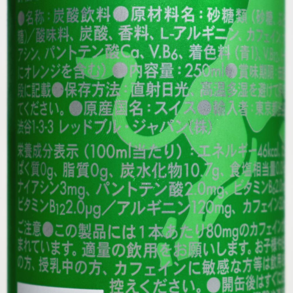 レッドブル,グリーンエディション,原材料名,栄養成分表示
