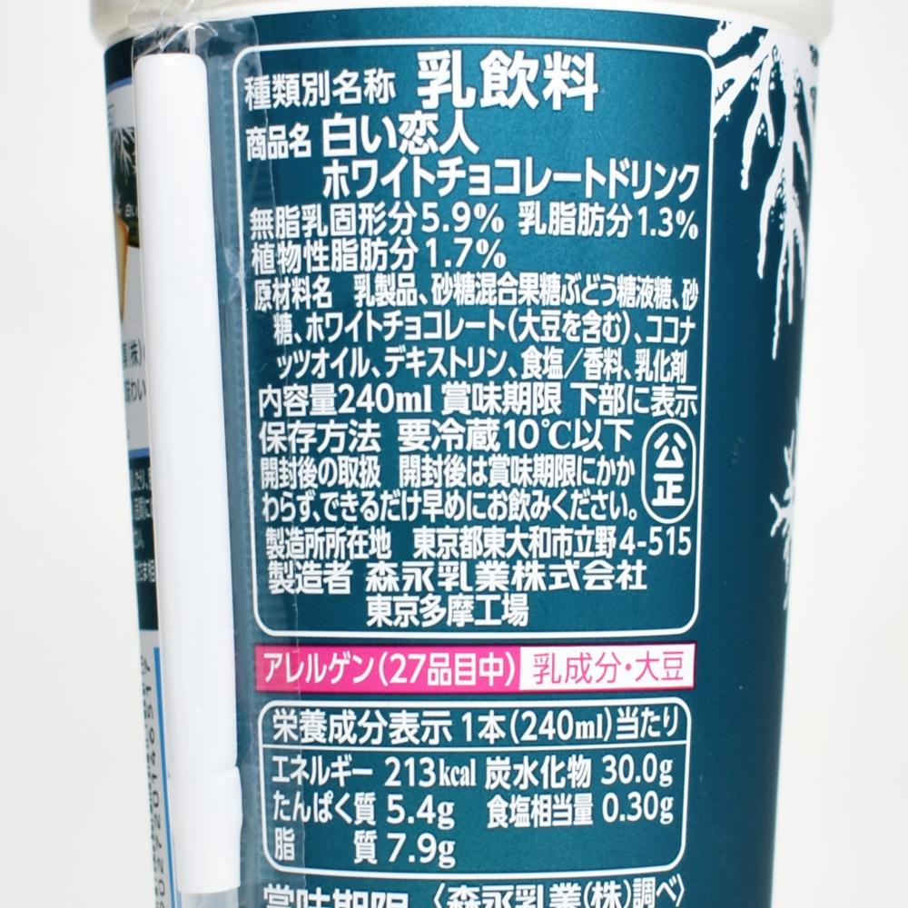 白い恋人ホワイトチョコレートドリンク,原材料名,栄養成分表示
