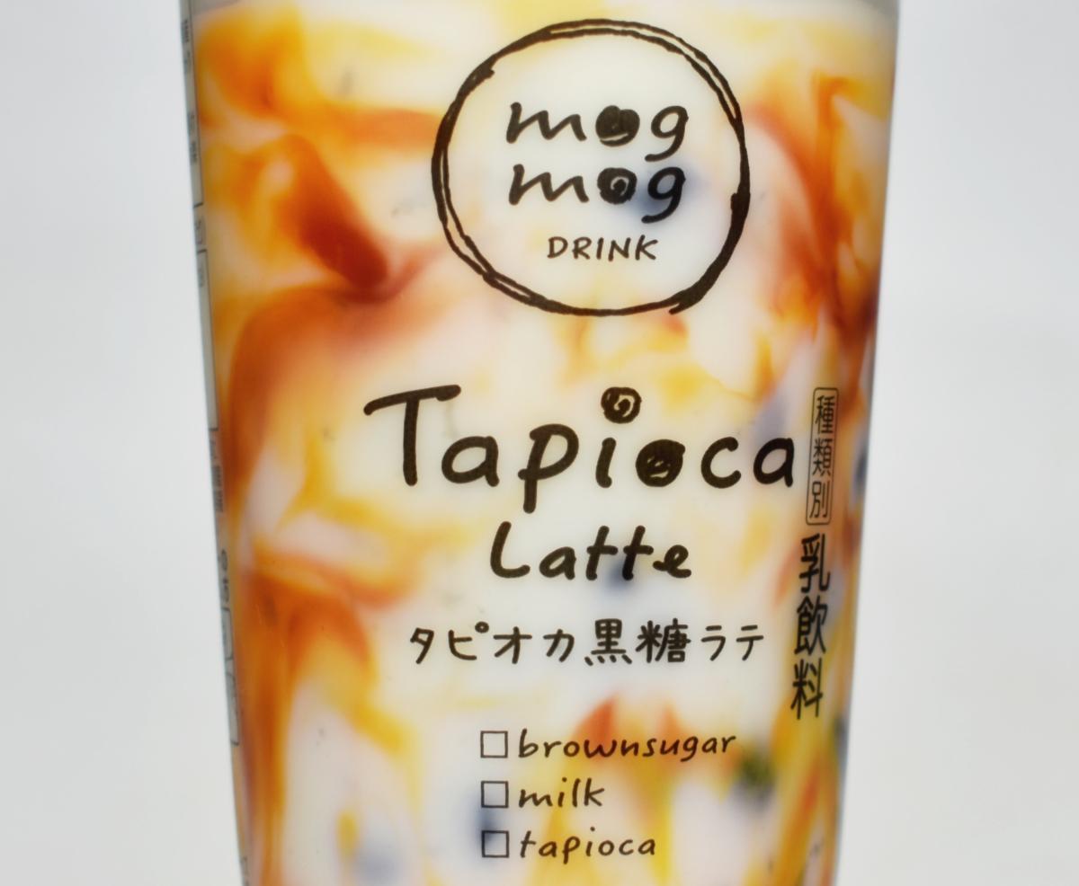 セブンイレブン限定,mogmog DRINK タピオカ黒糖ラテ,守山乳業
