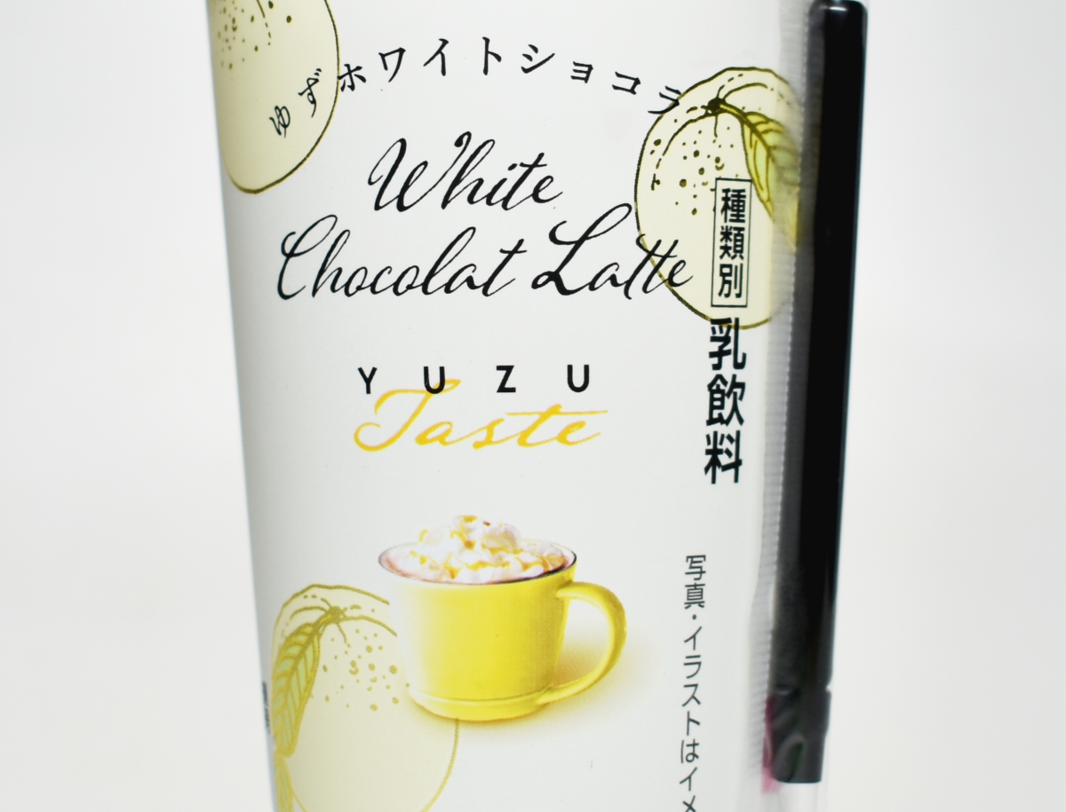 ファミリーマート限定,ドトールコーヒー,ゆずホワイトショコラ