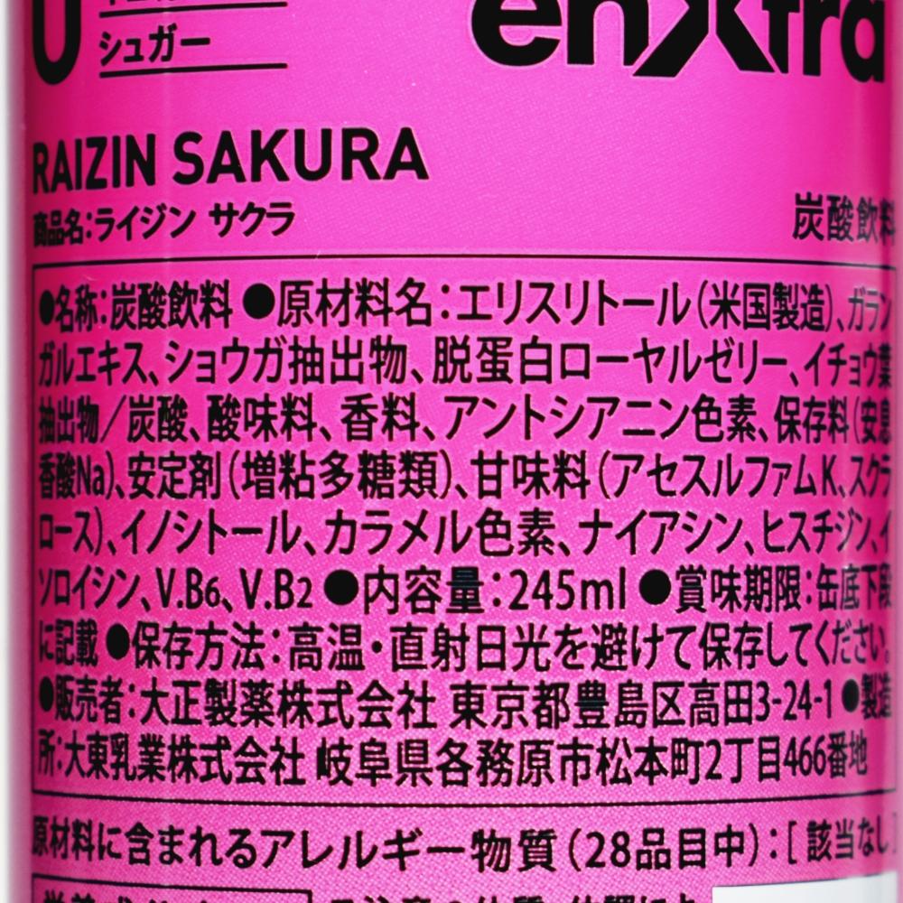 RAIZIN SAKURA,ライジン サクラ,原材料名