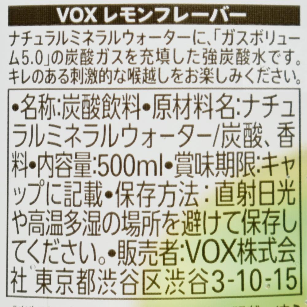 VOXレモンフレーバー,LEMON FLAVOR,原材料名