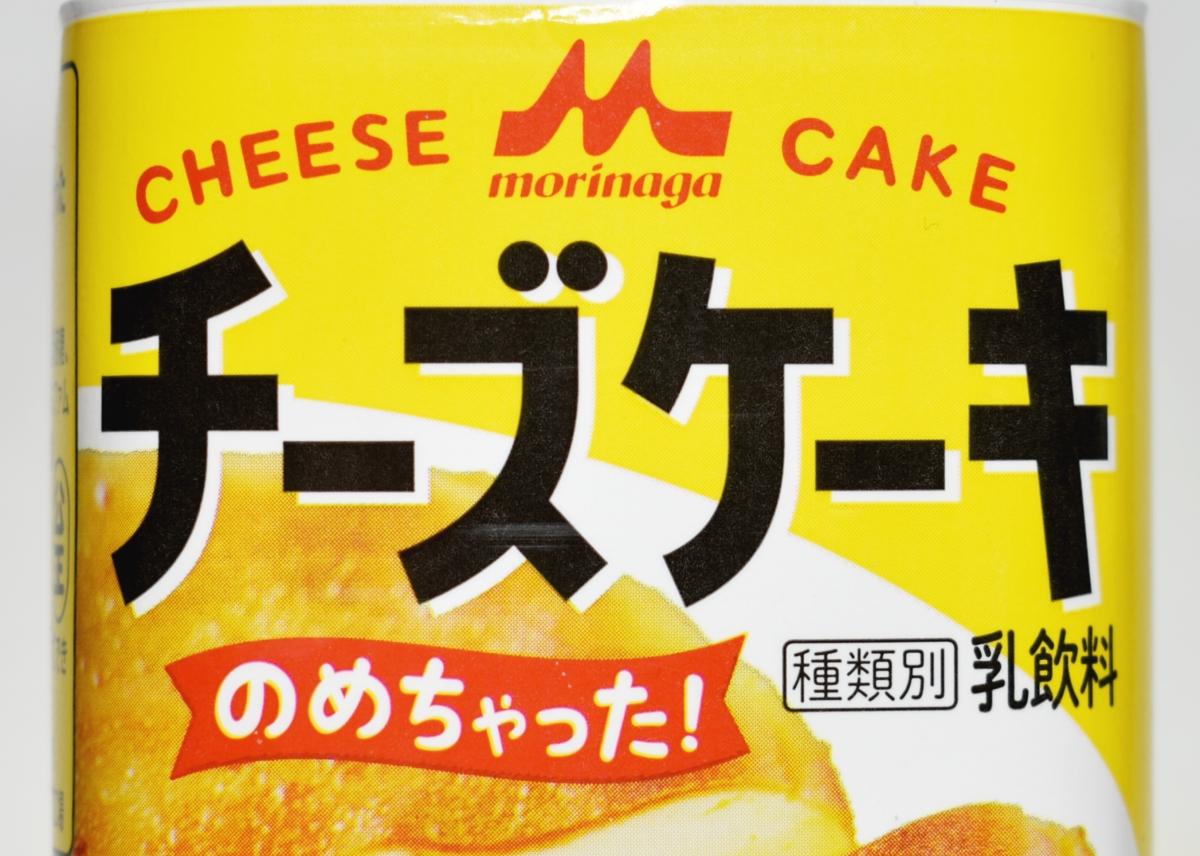 森永乳業,チーズケーキのめちゃった