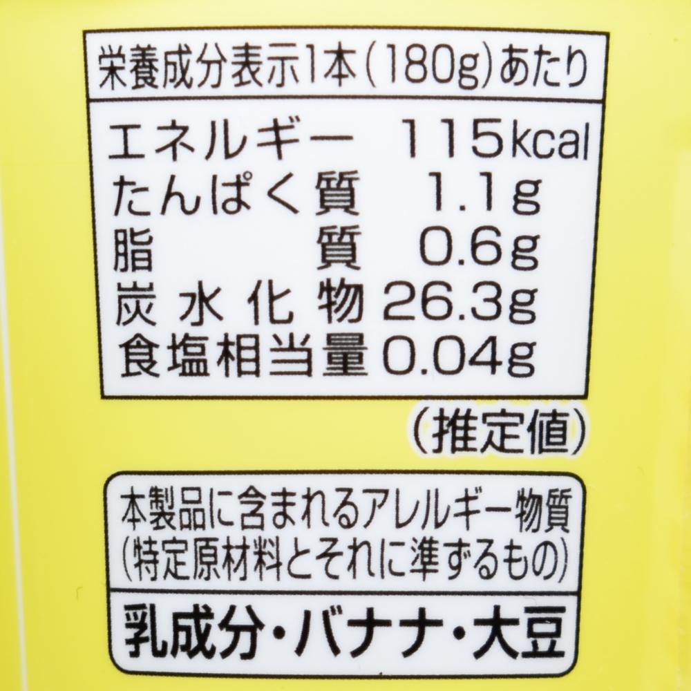 クロレラ食品ハック,しあわせバナナ,栄養成分表示