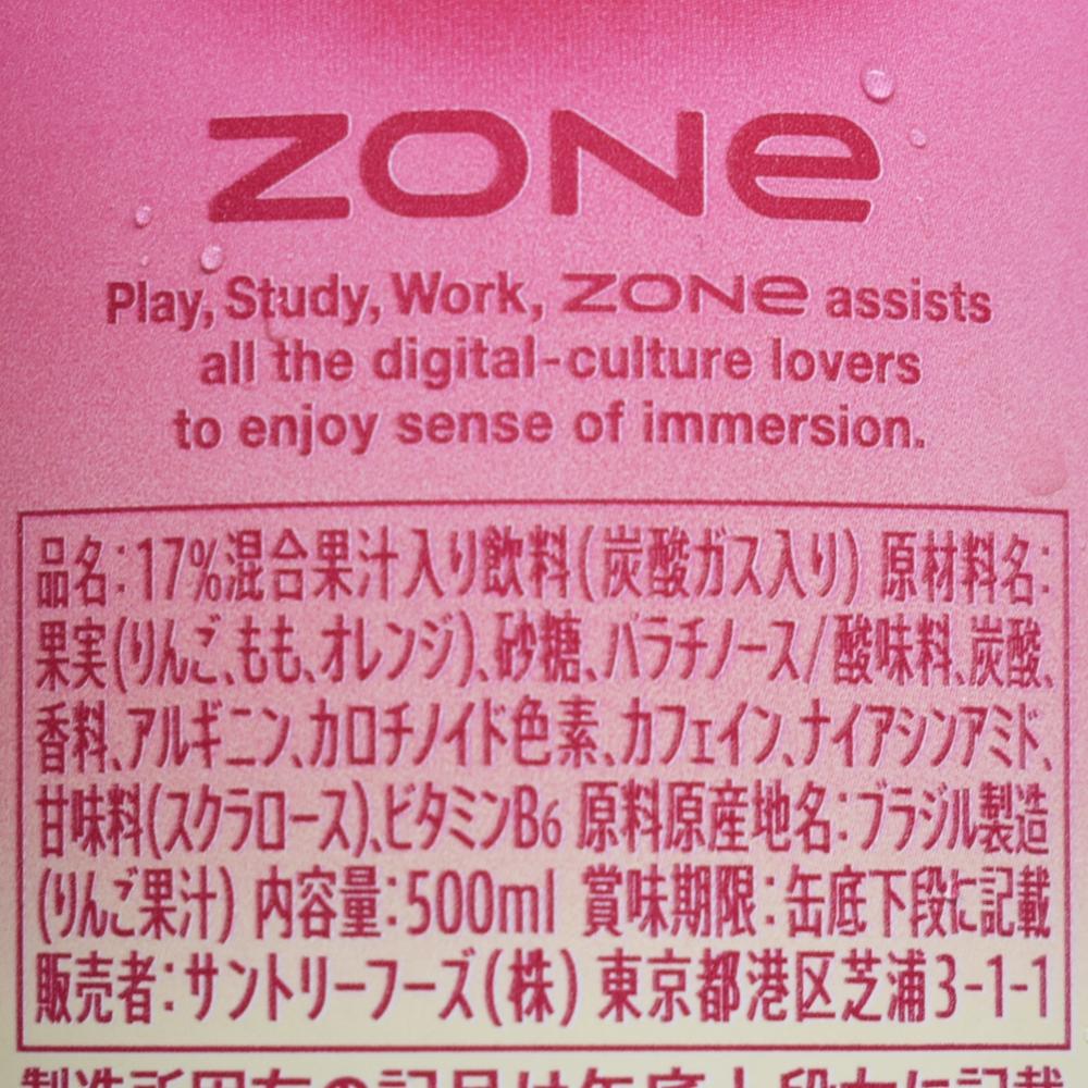 ZONe Utipia Ver.1.0.0,原材料名