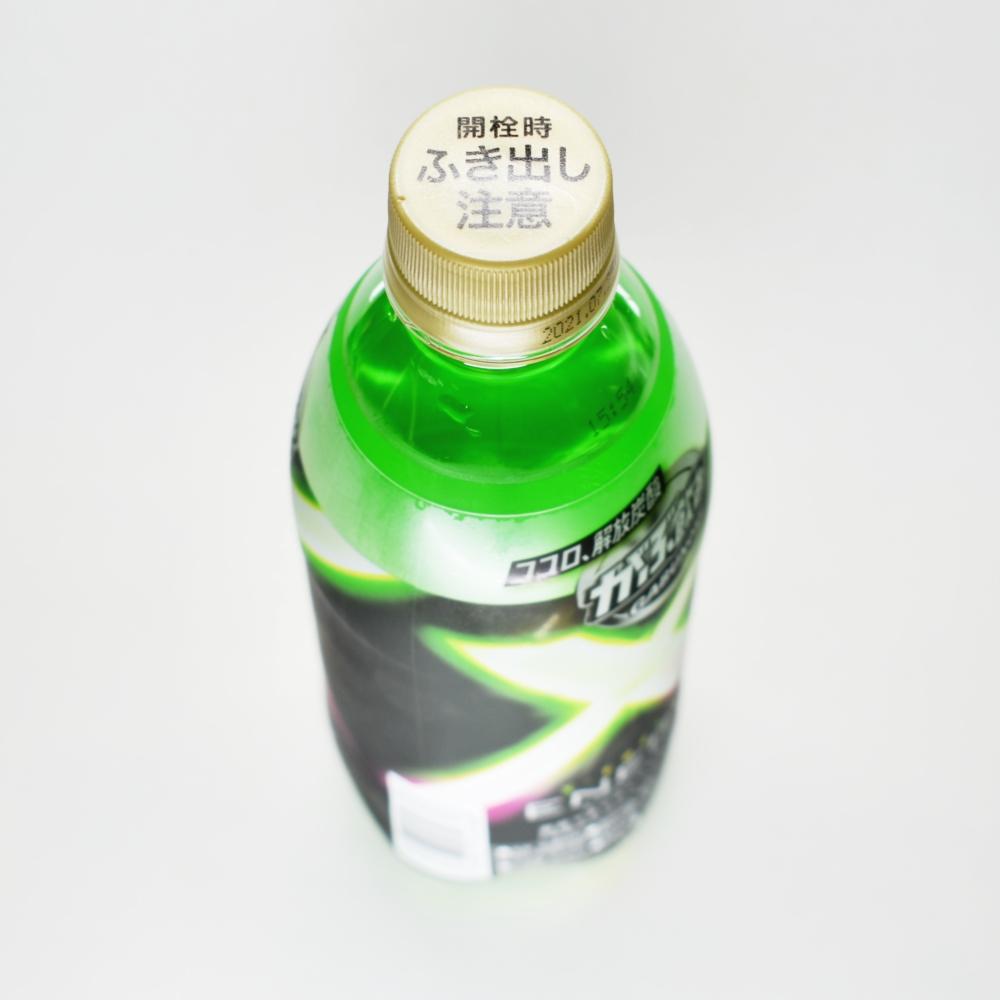 がぶ飲みエックスフリーダムエナジー,緑,ペットボトルキャップ
