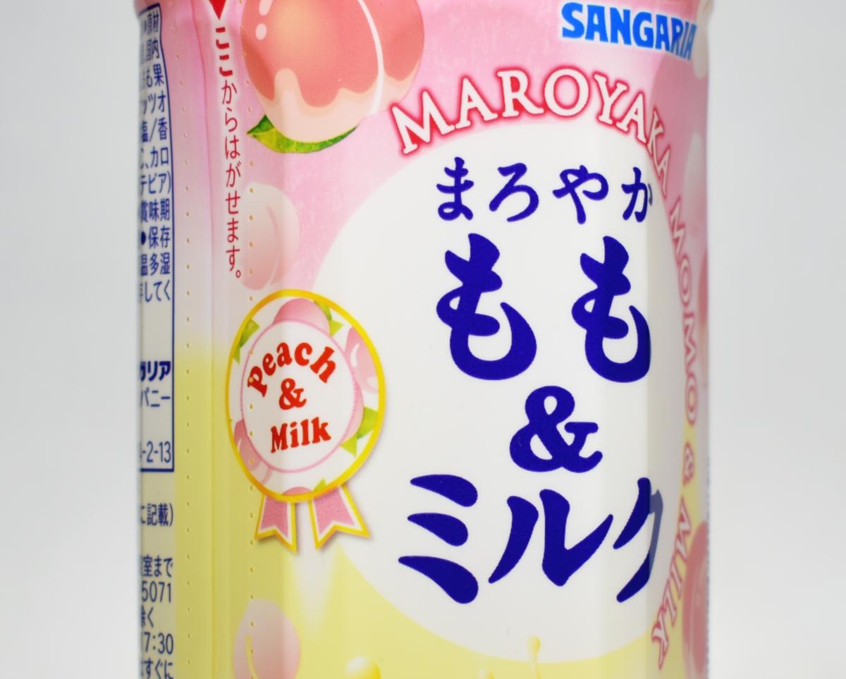 サンガリア,まろやかもも&ミルク