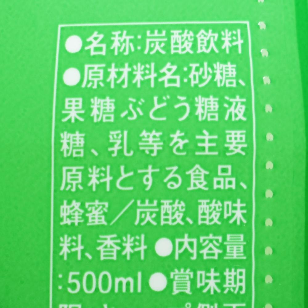 南日本酪農協同株式会社,愛のスコール,原材料名