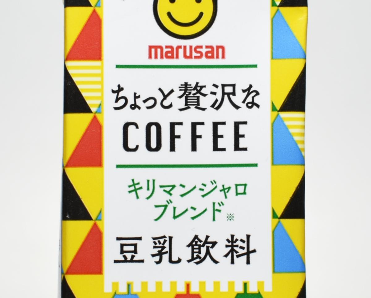 豆乳飲料ちょっと贅沢なコーヒーキリマンジャロブレンド