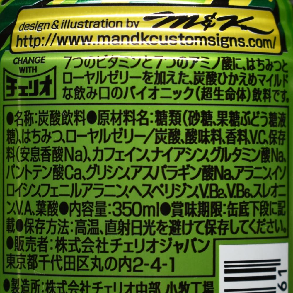 ライフガード.350ml缶,原材料名