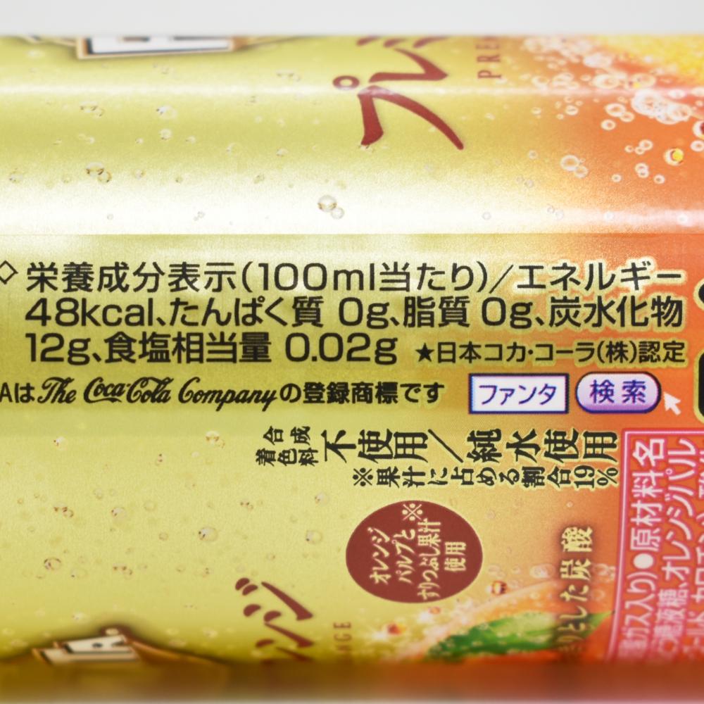 ファンタ プレミアオレンジ,栄養成分表示