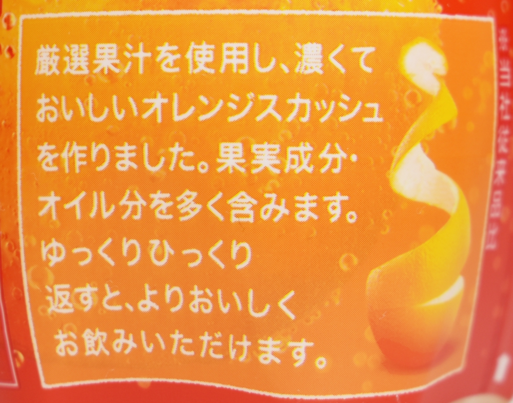 果実オイル1.4倍,三ツ矢 特濃オレンジスカッシュ