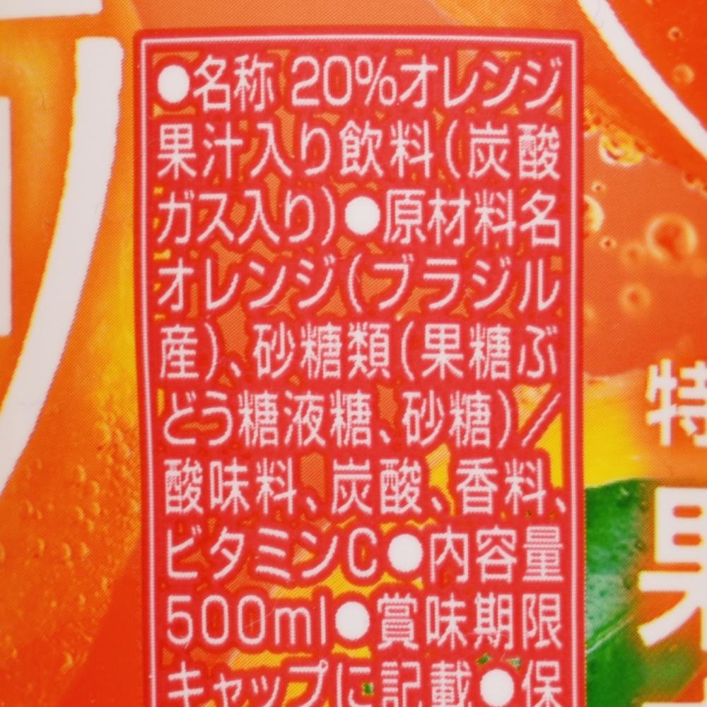 果実オイル1.4倍,三ツ矢 特濃オレンジスカッシュ,原材料名