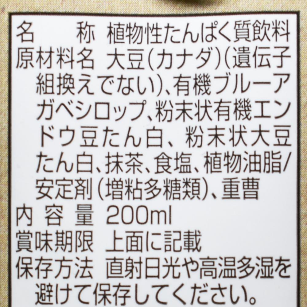 ビーガンプロテイン抹茶ソイラテ,原材料名