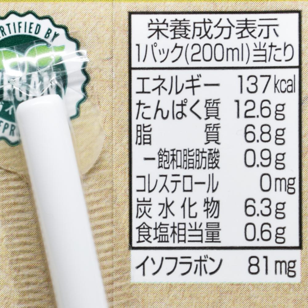ビーガンプロテイン抹茶ソイラテ,栄養成分表示