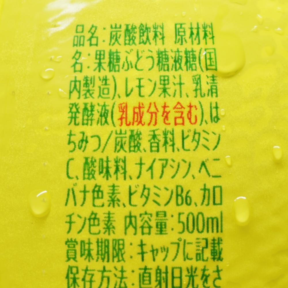 C.C.レモン 乳酸菌ミックス,原材料名