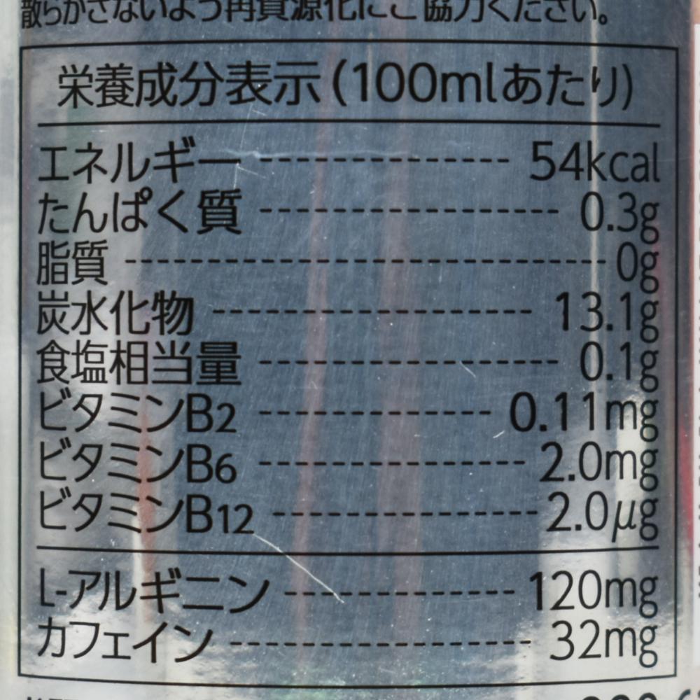 アワライズゆず,栄養成分表示