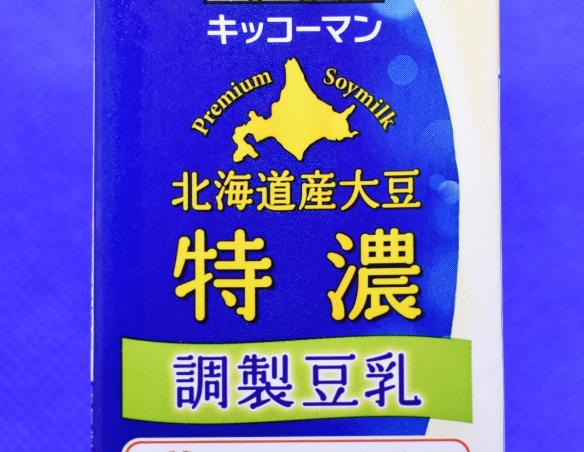 キッコーマン北海道産大豆 特濃調製豆乳