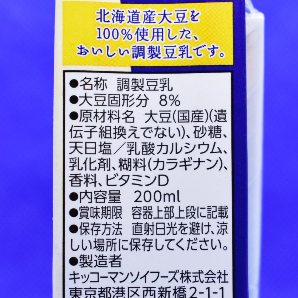 キッコーマン北海道産大豆 特濃調製豆乳,原材料名