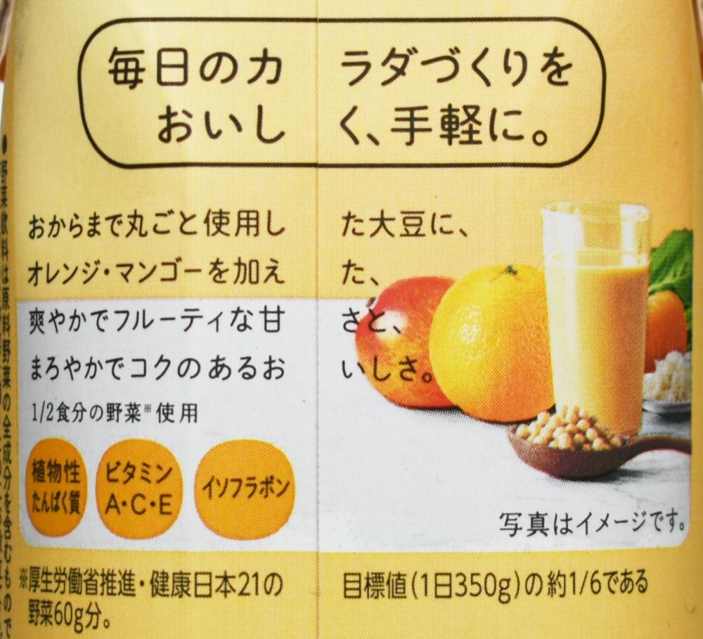 野菜生活 Soy+オレンジ・マンゴーMix