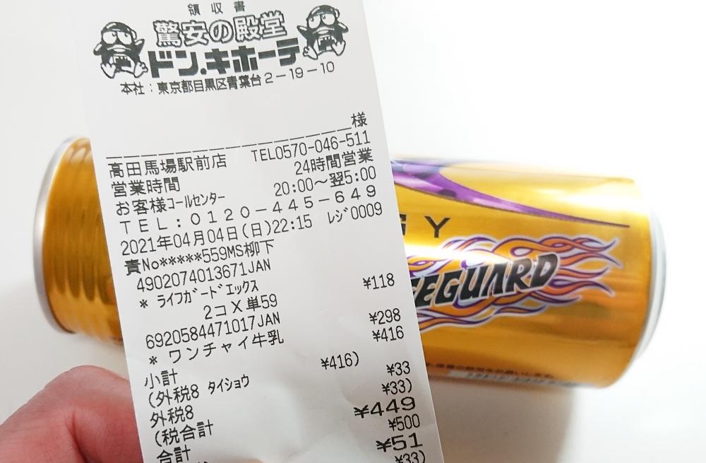 ライフガードX500,ドン・キホーテ高田馬場駅前店
