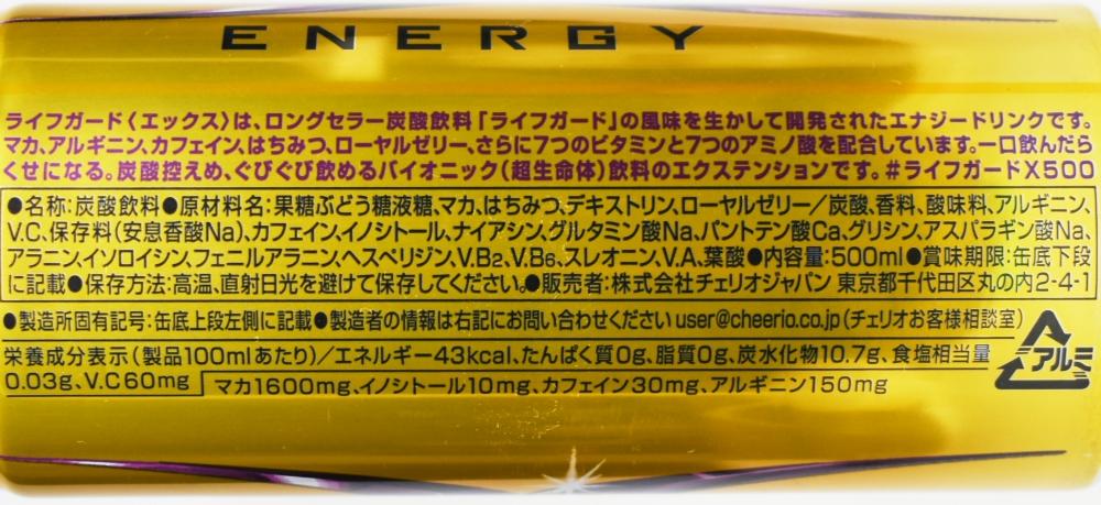 ライフガードX500ml,原材料名,栄養成分表示