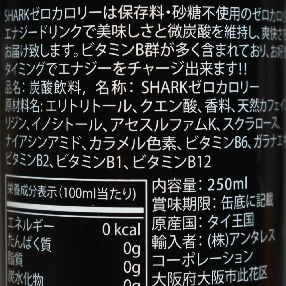 SHARKゼロカロリー,原材料名